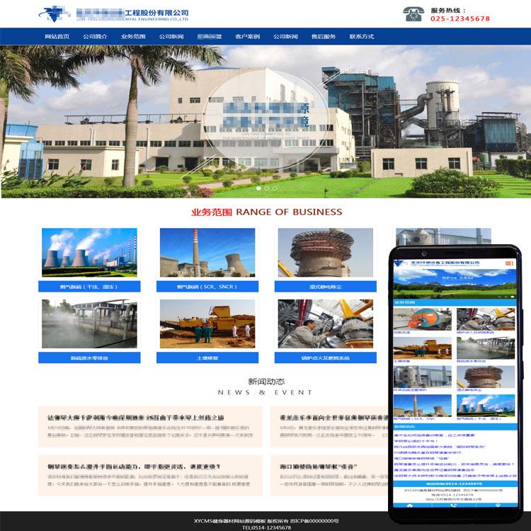 自来水环保公司企业网站源码(电脑维修公司网站源码) (https://www.oilcn.net.cn/) 网站运营 第1张